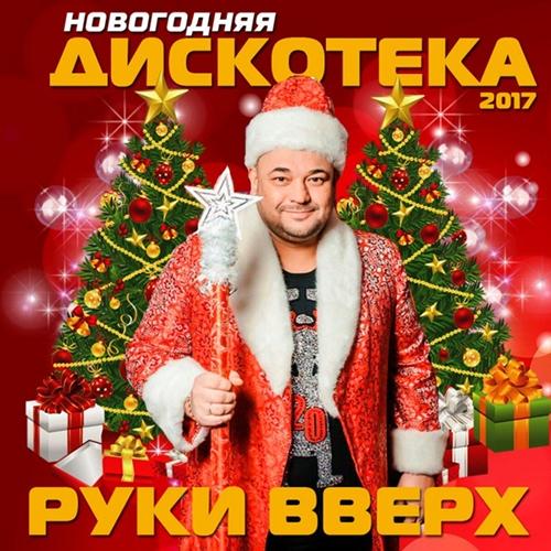 Музыка новый год 2017 концерт