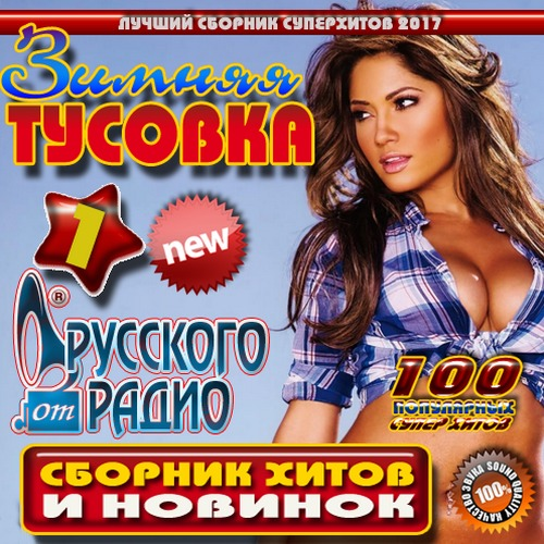 Самые классные песни от лучших и самых известных русских исполнителей!